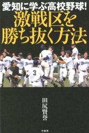 愛知に学ぶ高校野球!激戦区を勝ち抜く方法