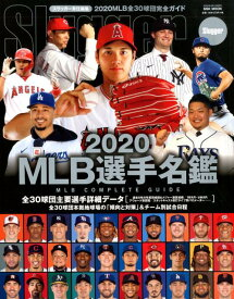 MLB選手名鑑(2020) 全30球団完全ガイド (NSK MOOK スラッガー責任編集)