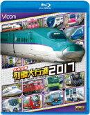 日本列島列車大行進2017【Blu-ray】