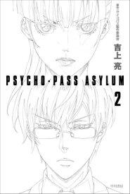 Pass 小説 psycho