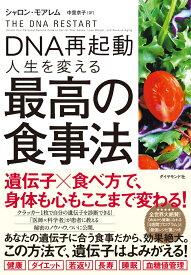DNA再起動 人生を変える最高の食事法 [ シャロン・モアレム ]