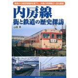 内房線 街と鉄道の歴史探訪