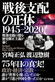 戦後支配の正体 1945-2020 戦後史観の闇を歴史修正主義が暴く [ 宮崎正弘 ]