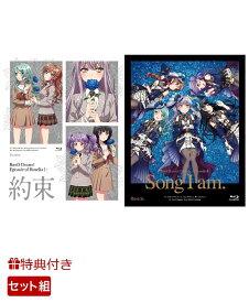 【連動購入特典】【セット組】劇場版「BanG Dream! Episode of Roselia」1 : 約束&2 : Song I am.【Blu-ray】(特製収納BOX+特典CD) [ Roselia ]