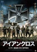 アイアンクロス ヒトラー親衛隊≪SS≫装甲師団
