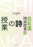 白石流国語授業シリーズ(3)