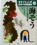 おもしろふしぎ日本の伝統食材(10)
