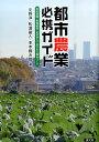 都市農業必携ガイド 市民農園・新規就農・企業参入で農のある都市づくり [ 本木賢太郎 ]