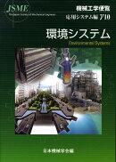 機械工学便覧(応用システム編γ10)