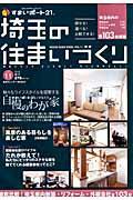 埼玉の住まいづくり(vol.11(2015春号))