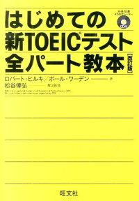 はじめての新TOEICテスト全パート教本改訂版