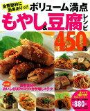 食費節約に効果ありっ!!ボリューム満点もやし&豆腐レシピ450品