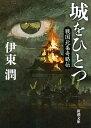 城をひとつ 戦国北条奇略伝 (新潮文庫) [ 伊東 潤 ]
