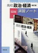 高校政治・経済新訂版演習ノート