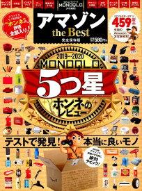 アマゾン the Best 完全保存版 (100%ムックシリーズ MONOQLO特別編集)