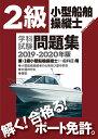 2級小型船舶操縦士学科試験問題集(2019-2020年版) 兼・1級小型船舶操縦士(一般科目)用
