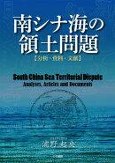 【謝恩価格本】南シナ海の領土問題 【分析・資料・文献】