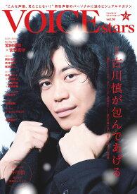TVガイドVOICE STARS(vol.16) 特集:古川慎が包んであげる (TOKYO NEWS MOOK)