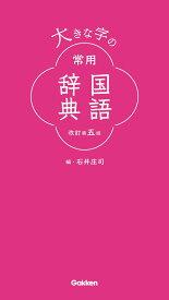 大きな字の常用国語辞典 改訂第五版 [ 石井庄司 ]