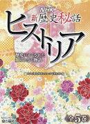 【図書館用】NHK新歴史秘話ヒストリア(全5巻セット)