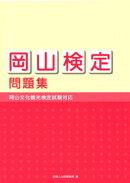 「岡山検定」問題集
