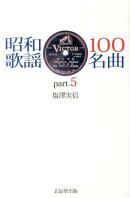 昭和歌謡100名曲(part.5)