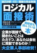 ロジカル面接術(2013年 基本編)