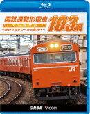 国鉄通勤形電車 103系 〜大阪環状線 終わりなきレールの彼方へ〜【Blu-ray】