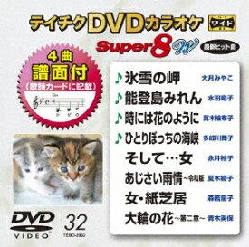 テイチクDVDカラオケ スーパー8 W [ (カラオケ) ]