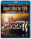 Japan's Best for 2018 BOXセット【Blu-ray】 [ (教材) ]