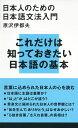 日本人のための日本語文法入門 (講談社現代新書) [ 原沢 伊都夫 ]