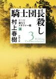 騎士団長殺し 第2部遷ろうメタファー編(上) (新潮文庫)