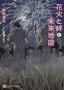 花火と絆と未来地図 いばきょ&まんちー 4 (二見シャレード文庫) [ 椹野道流 ]