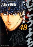 むこうぶち(48)