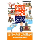 金沢検定予想問題集(2019)