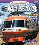 小田急電鉄LSE7000形【Blu-ray】