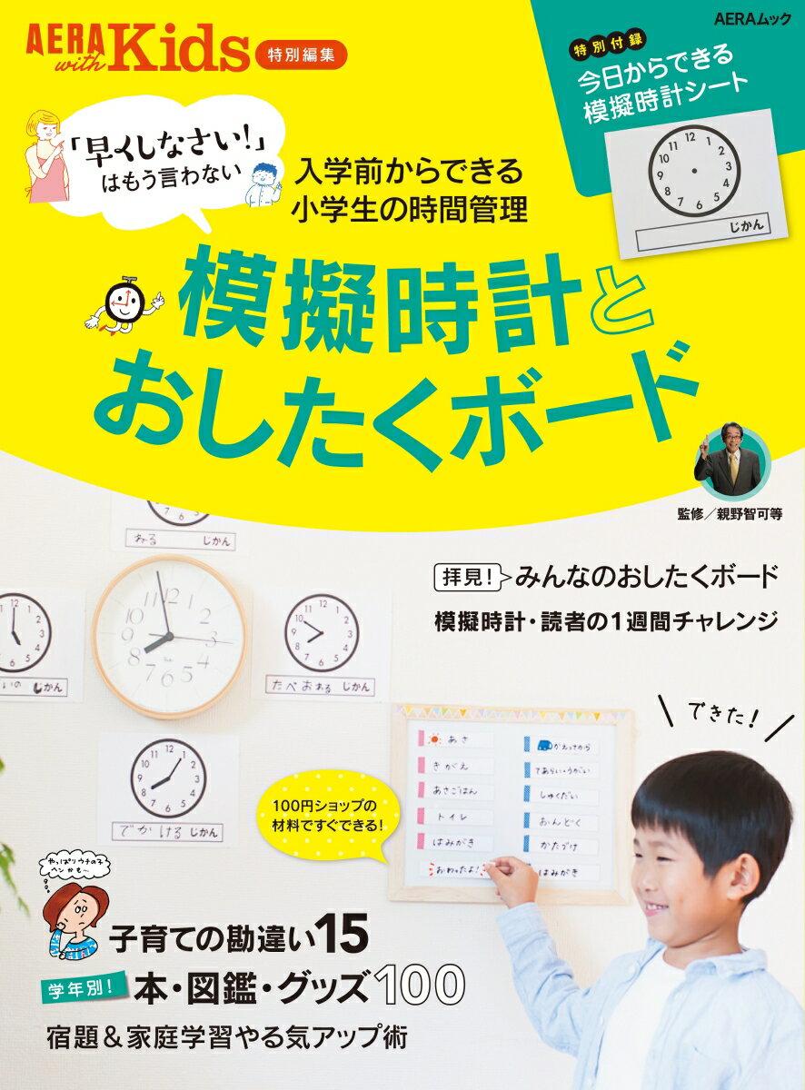模擬時計とおしたくボード 「早くしなさい!」はもう言わない (AERAムック AERA with Kids特別編集) [ 親野智可等 ]