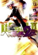 バビル2世ザ・リターナー(12)