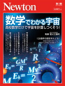 Newton別冊 数学でわかる宇宙