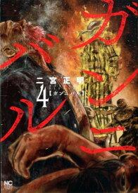 ガンニバル ( 4) (ニチブンコミックス) [ 二宮 正明 ]
