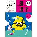 日本一楽しい学習ドリルうんこドリル漢字小学3年生 (うんこドリルシリーズ)