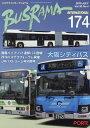 バスラマインターナショナル(No.174(2019 JUL) 大阪シティバス