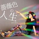 薔薇色の人生/きみと恋のままで終われない いつも夢のままじゃいられない (初回限定盤B CD+DVD)