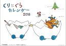 【予約】ぐりとぐらカレンダー 2018