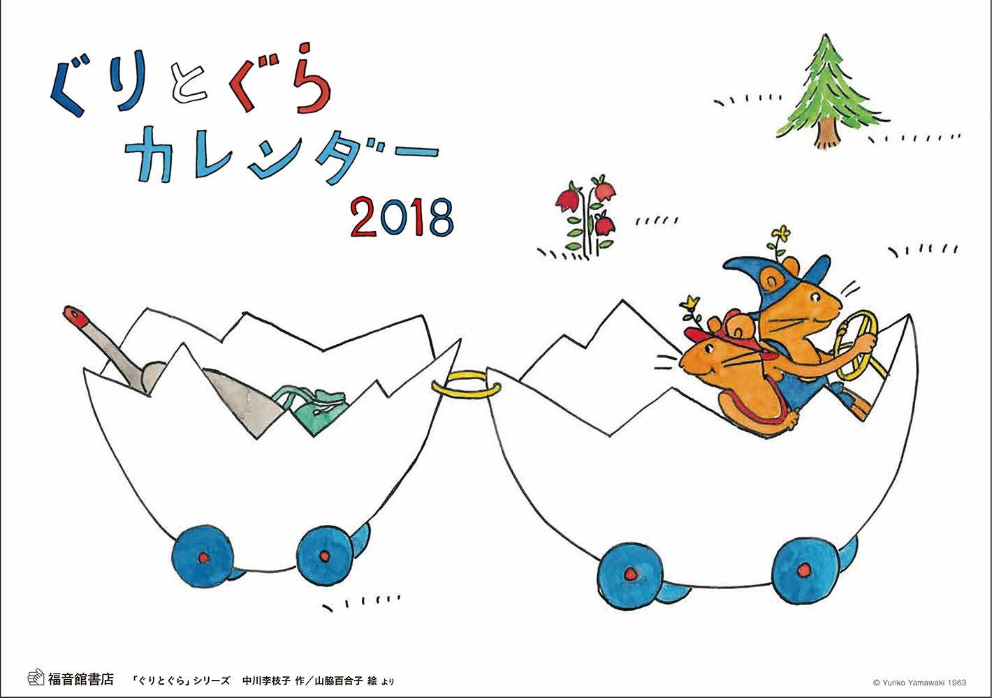 ぐりとぐらカレンダー 2018 [ 中川李枝子 ]