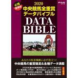 中央競馬全重賞データバイブル(2020) (メディアックスMOOK)