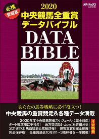 中央競馬全重賞データバイブル(2020) 必携愛蔵版 (メディアックスMOOK)