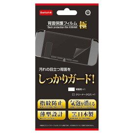 背面保護フィルム 極(Switch用)