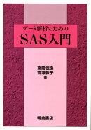 【謝恩価格本】データ解析のためのSAS入門