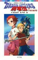 Dragon battlers闘竜伝(4)
